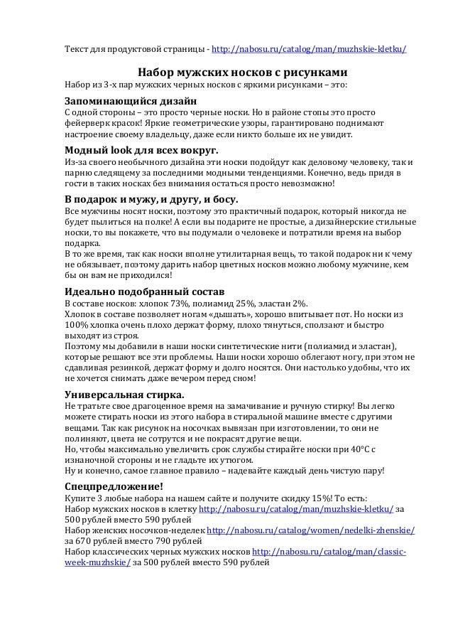 Текст для продуктовой страницы - http://nabosu.ru/catalog/man/muzhskie-kletku/ Набор мужских носков с рисунками Набор из 3...