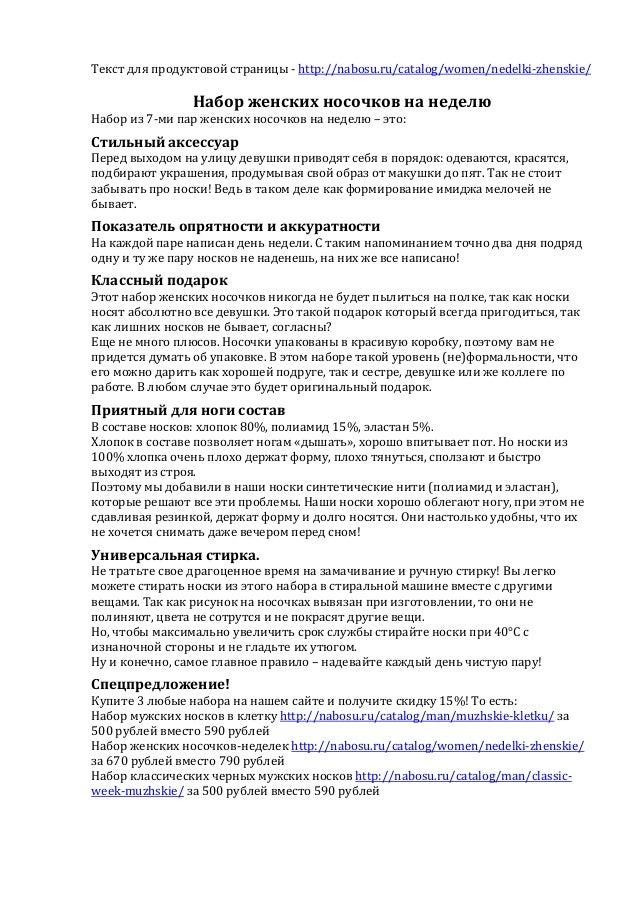 Текст для продуктовой страницы - http://nabosu.ru/catalog/women/nedelki-zhenskie/ Набор женских носочков на неделю Набор и...