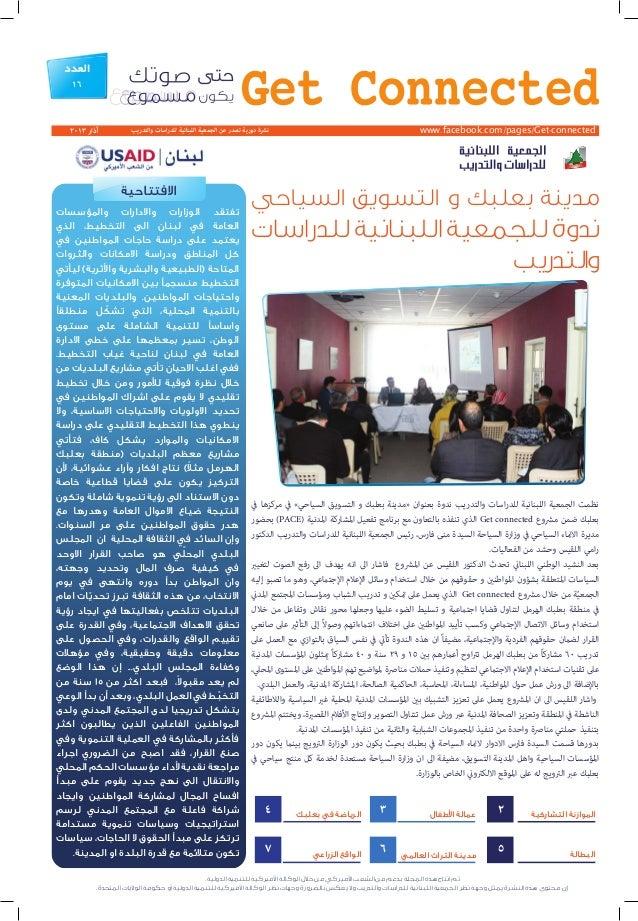 61   آذار 3102          نرشة دورية تصدر عن الجمعية اللبنانية للدراسات والتدريب                                      ...