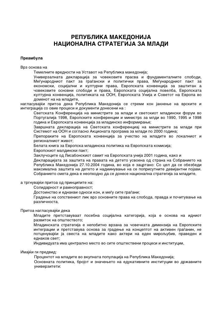 REPUBLIKA MAKEDONIJA                 NACIONALNA STRATEGIJA ZA MLADI  Preambula  Vrz osnova na       Temelnite vrednosti na...