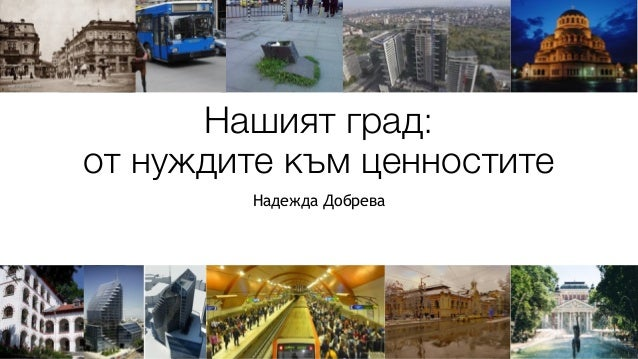 Нашият град: от нуждите към ценностите Надежда Добрева