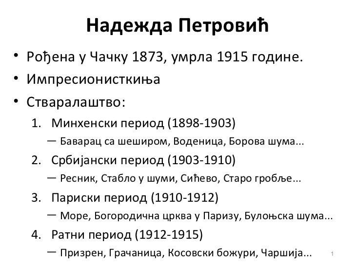 Надежда Петровић <ul><li>Рођена у Чачку 1873, умрла 1915 године. </li></ul><ul><li>Импресионисткиња </li></ul><ul><li>Ства...