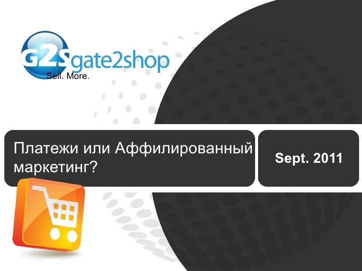 Sell. More.Платежи или Аффилированный                             Sept. 2011маркетинг?