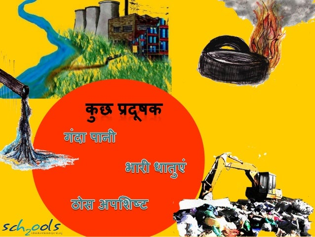 Nadiyon me badhta prad... Water Pollution Poster In Hindi