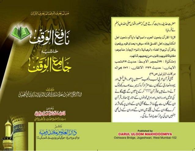Naf e ul wuqf hashiya jam e ul waqf by qari muhibuddin ilahabad mahshee qari mukhtar ahmad razavi
