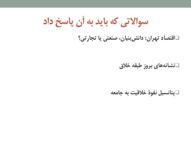 داد پاسخ آن به باید که سواالتی تهران اقتصاد:تجارتی؟ یا صنعتی ،بنیاندانش خالق طبقه بروز...