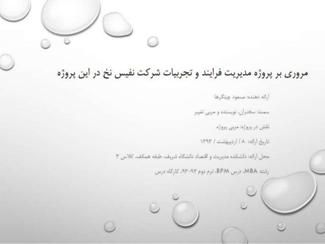 موردكاوي ايراني رهآورد تلاش: منظومه جامع مديريت