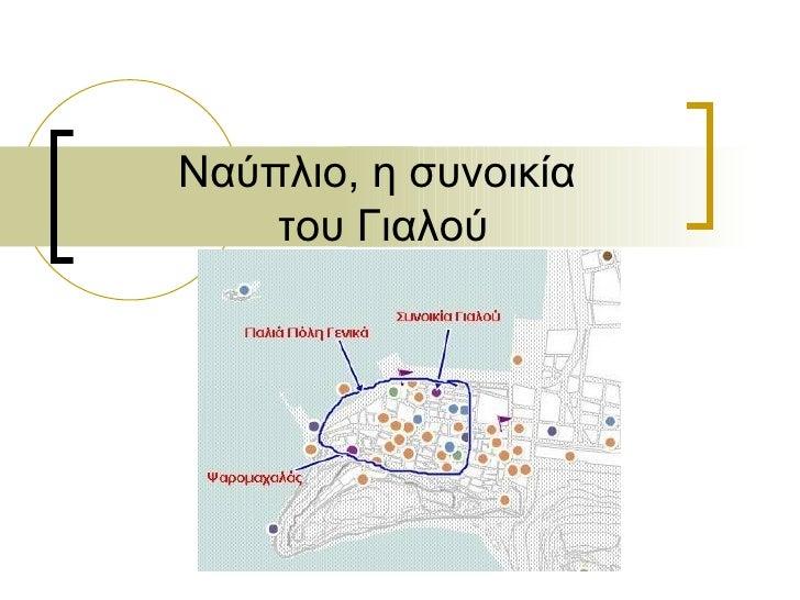 Ναύπλιο, η συνοικία  του Γιαλού