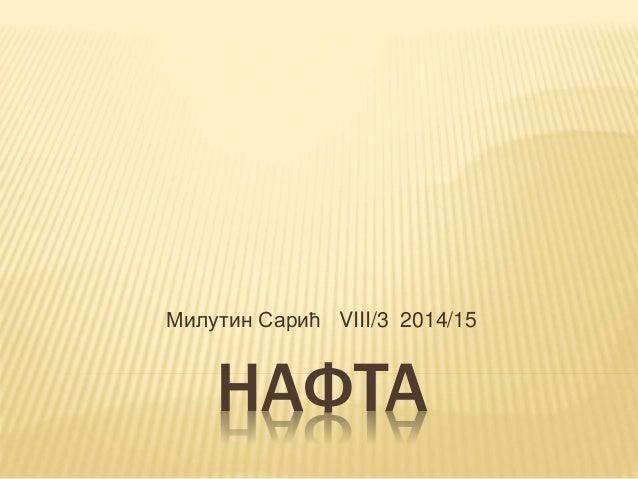 НАФТА Милутин Сарић VIII/3 2014/15