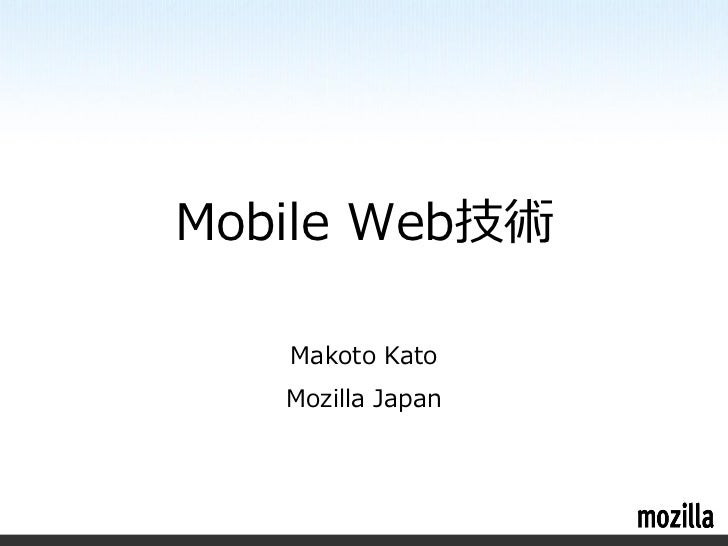 Mobile Web技術   Makoto Kato   Mozilla Japan