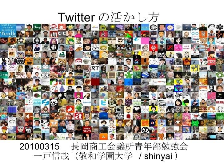20100315  長岡商工会議所青年部勉強会  一戸信哉(敬和学園大学  / shinyai ) Twitter の活かし方