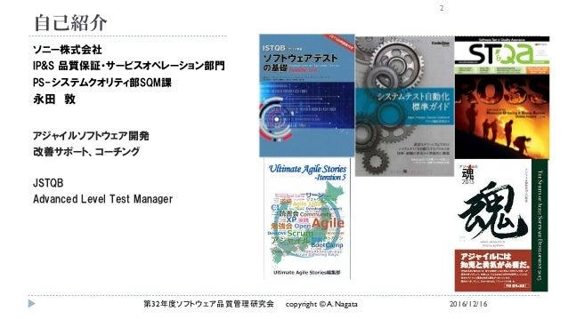 """なんたって""""DevQA"""" アジャイル開発とQAの合体が改善を生む - 永田 敦 氏 #postudy Slide 2"""