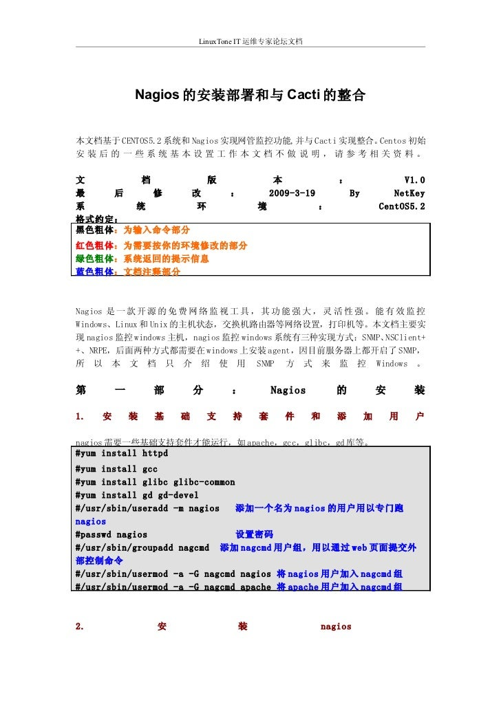 LinuxTone IT 运维专家论坛文档             Nagios 的安装部署和与 Cacti 的整合本文档基于 CENTOS5.2 系统和 Nagios 实现网管监控功能,并与 Cacti 实现整合。Centos 初始安装后的一...