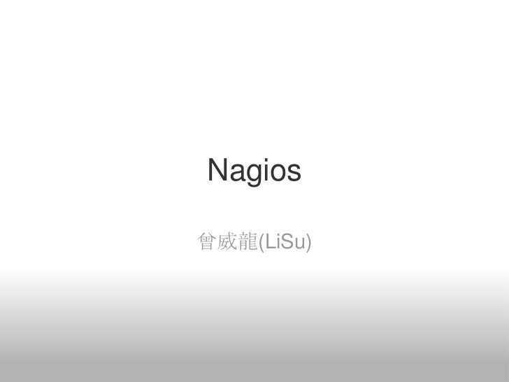 Nagios曾威龍(LiSu)
