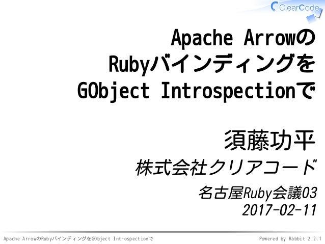Apache ArrowのRubyバインディングをGObject Introspectionで Powered by Rabbit 2.2.1 Apache Arrowの Rubyバインディングを GObject Introspectionで ...