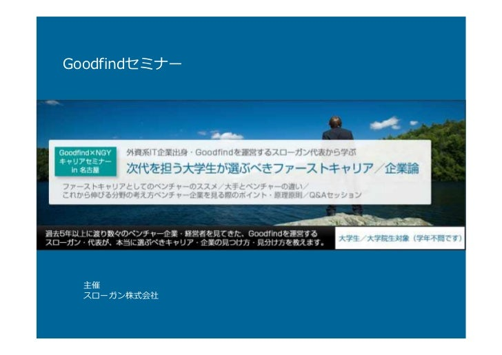 Goodfindセミナー  主催  スローガン株式会社