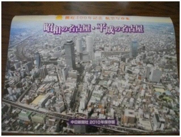 Hace 50 años Nagoya Japon y hoy fotos Nagoya Japan 50 years ago and today photos 名古屋50年前に、今日の写真