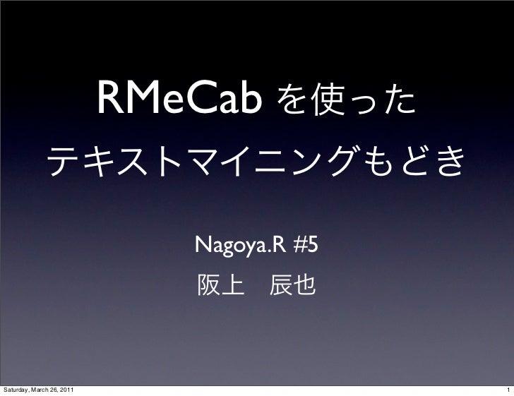 RMeCab                              Nagoya.R #5Saturday, March 26, 2011                    1