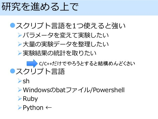 Pythonによる画像処理について Slide 3