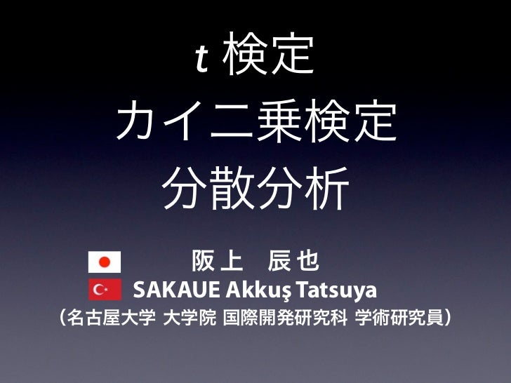 t 検定   カイ二乗検定    分散分析         阪 上辰 也     SAKAUE Akkuş Tatsuya(名古屋大学 大学院 国際開発研究科 学術研究員)