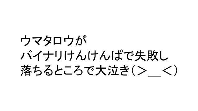ウマタロウが バイナリけんけんぱで失敗し 落ちるところで大泣き(>_<)