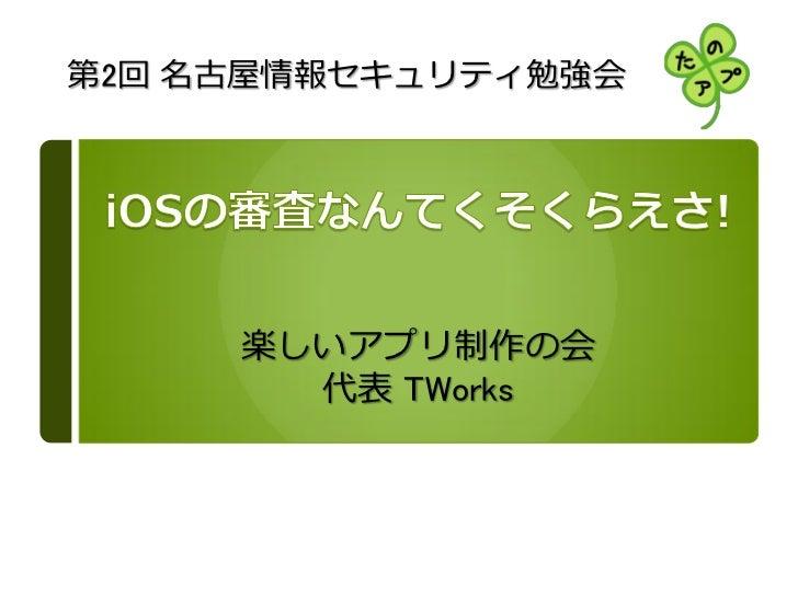 第2回 名古屋情報セキュリティ勉強会     楽しいアプリ制作の会       代表 TWorks