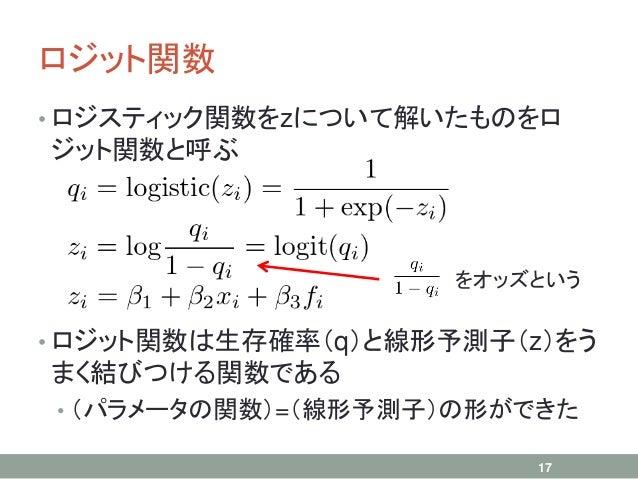 ロジット関数 • ロジスティック関数をzについて解いたものをロ ジット関数と呼ぶ • ロジット関数は生存確率(q)と線形予測子(z)をう まく結びつける関数である • (パラメータの関数)=(線形予測子)の形ができた 17 をオッズという