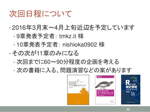 次回日程について • 2016年3月末~4月上旬近辺を予定しています • 9章発表予定者: tmkz.it 様 • 10章発表予定者: nishioka0902 様 • その次が11章のみになる • 次回までに60~90分程度の企画を考える •...
