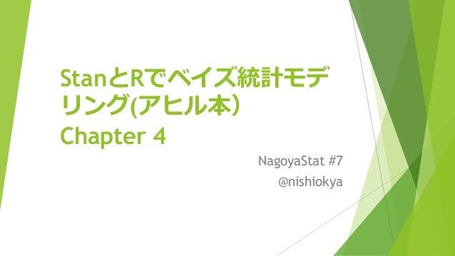 StanとRでベイズ統計モデ リング(アヒル本) Chapter 4 NagoyaStat #7 @nishiokya