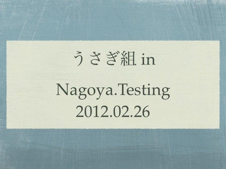 うさぎ組 inNagoya.Testing  2012.02.26