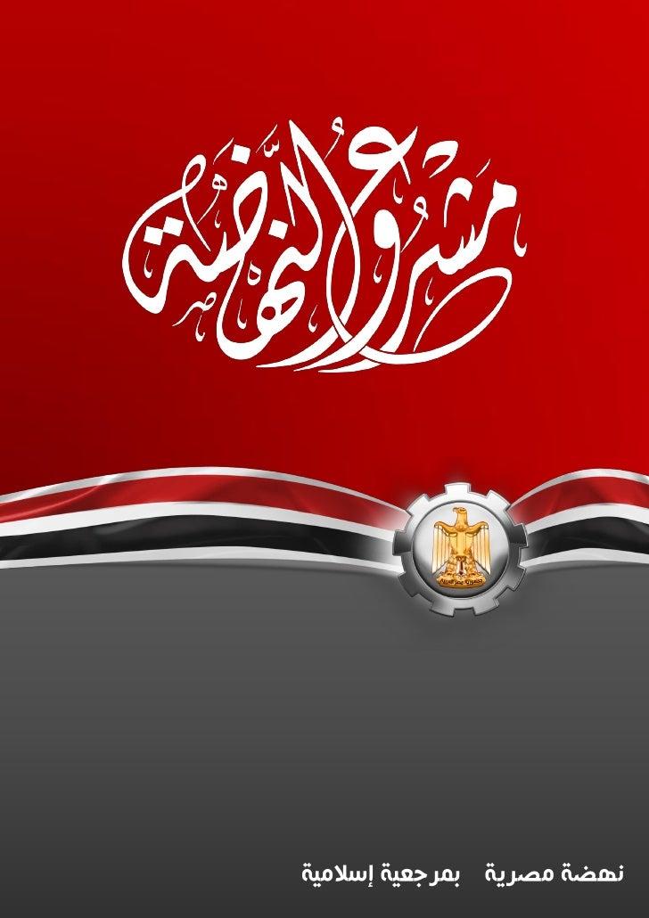 نهضة مصرية بمرجعية إسالمية