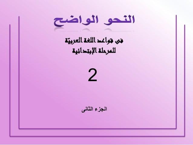 فى قواعد اللغة العربيّة  للمرحلة الإبتدائية  2  الجزء الثانى