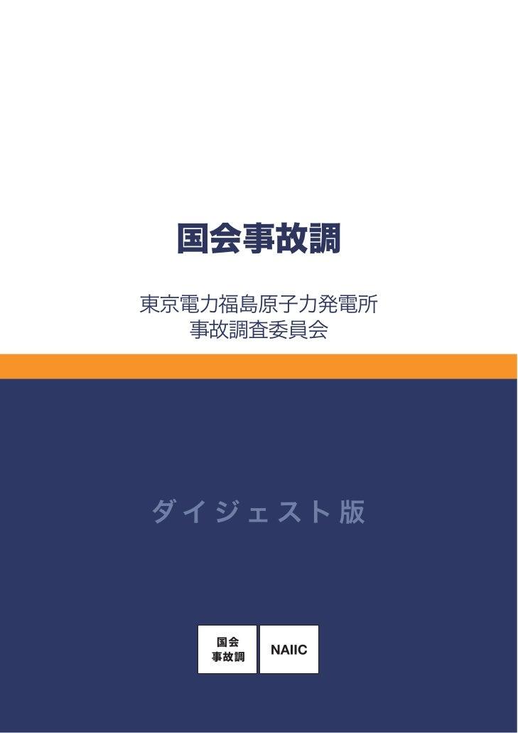 国会事故調東京電力福島原子力発電所   事故調査委員会ダイジェスト 版