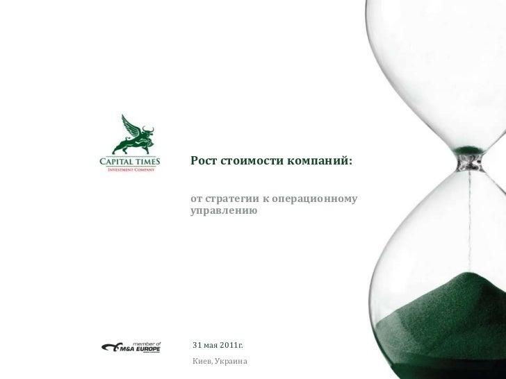 Рост стоимости компаний:<br />от стратегии к операционному управлению<br />31мая 2011г.<br />Киев, Украина<br />