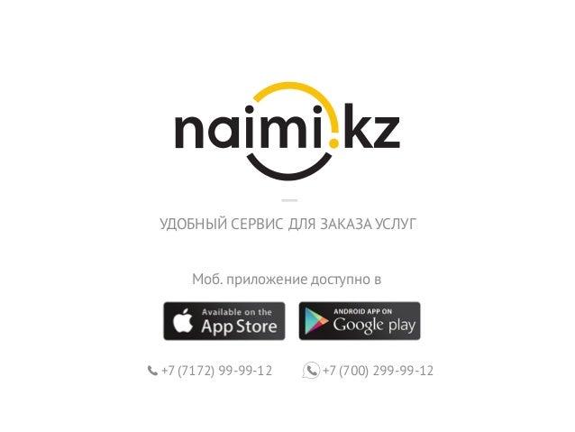 УДОБНЫЙ СЕРВИС ДЛЯ ЗАКАЗАУСЛУГ Моб. приложение доступно в +7 (7172) 99-99-12 +7 (700) 299-99-12
