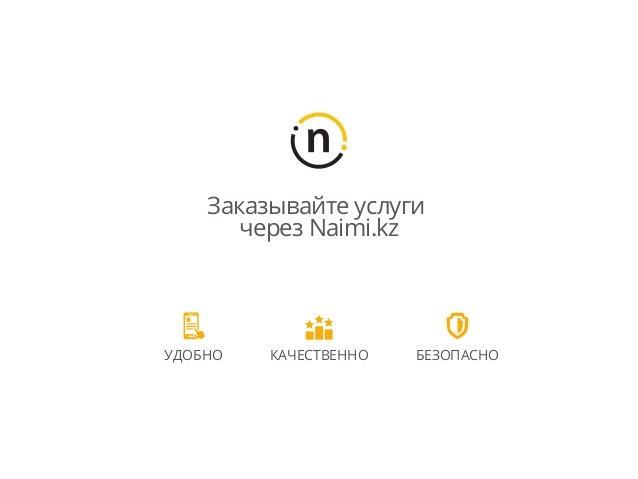 Заказывайте услуги через Naimi.kz УДОБНО КАЧЕСТВЕННО БЕЗОПАСНО