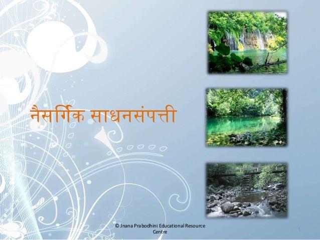 नैसर्गिक साधनसंपत्ती  © Jnana Prabodhini Educational Resource Centre  1