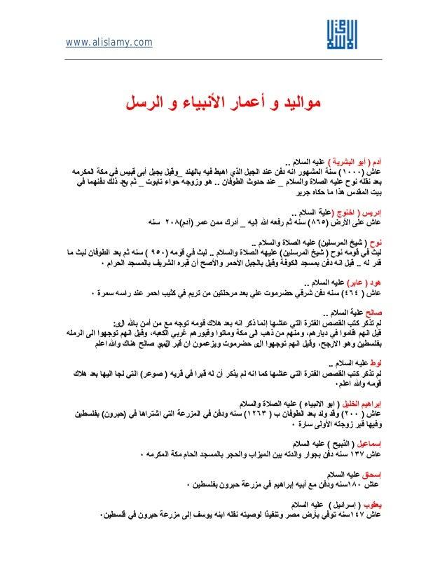 www.alislamy.com ﻣﻭﺍﻟﻳﺩﺍﻟﺭﺳﻝ ﻭ ﺍﻷﻧﺑﻳﺎء ﺃﻋﻣﺎﺭ ﻭ ﺁﺩﻡ)ﺍﻟﺑﺷﺭﻳﺔ ﺃﺑﻭ(ﺍﻟﺳﻼﻡ ﻋﻠﻳﻪ.. ﻋﺎﺵ)۱۰۰۰(ﺑﺎﻟﻬﻧﺩ ﻓﻳﻪ...