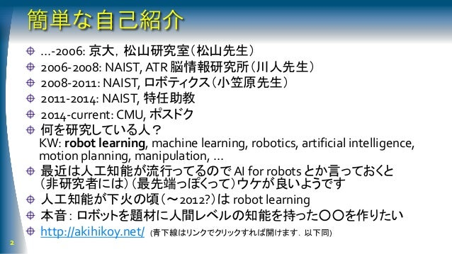 ヒューマノイドロボット頂上決戦と人工知能:実践と理論のギャップを探る Slide 2