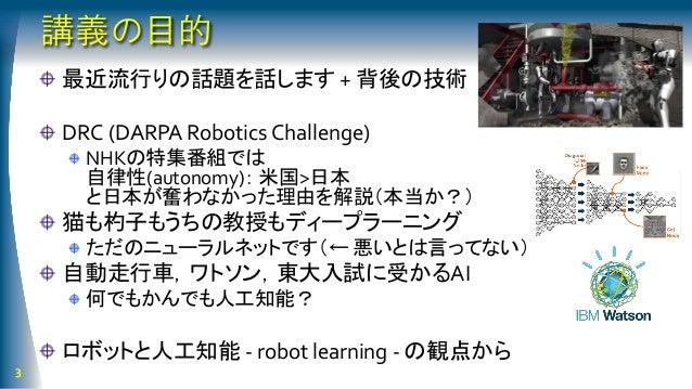 ヒューマノイドロボット頂上決戦と人工知能:実践と理論のギャップを探る Slide 3