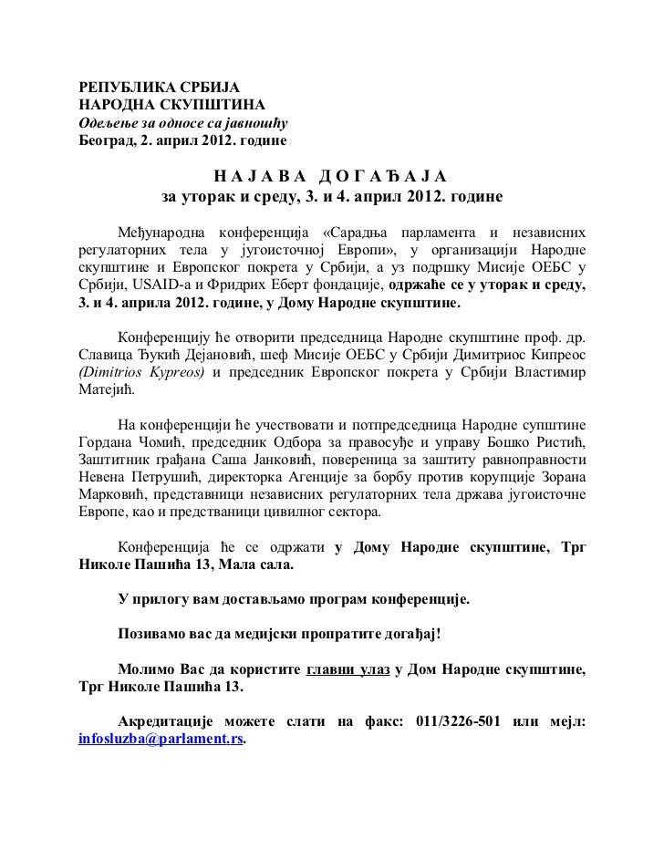 РЕПУБЛИКА СРБИЈАНАРОДНА СКУПШТИНАОдељење за односе са јавношћуБеоград, 2. април 2012. године                  НАЈАВА ДОГАЂ...