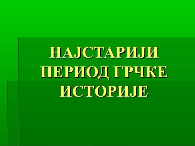 НАЈСТАРИЈИ ПЕРИОД ГРЧКЕ ИСТОРИЈЕ