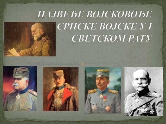 Радомир Путник (Крагујевац, 12/24. јануар 1847 — Ница, 17. мај 1917.) био је српски војвода. Током своје богате војничке к...