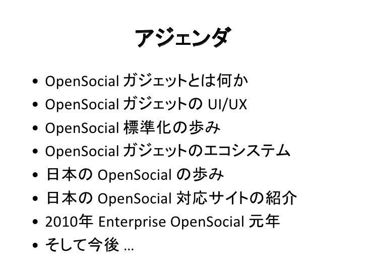 Web API 標準の OpenSocial の現状と今後