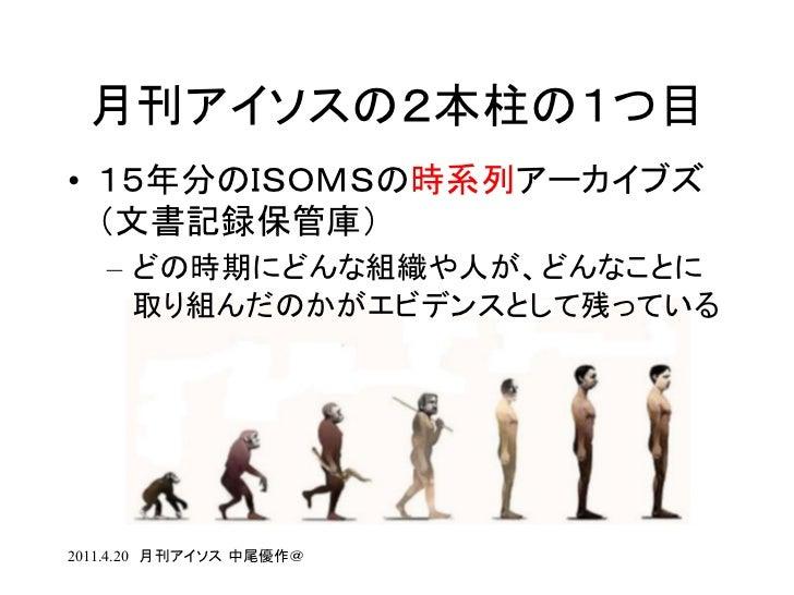 取材で見たISO-MSの先進事例 Slide 2