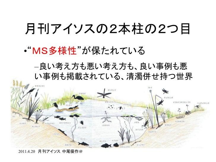 取材で見たISO-MSの先進事例 Slide 3