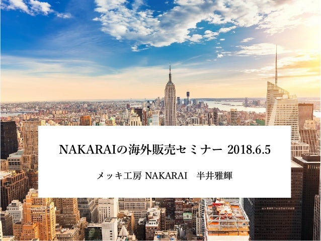 NAKARAIの海外販売セミナー 2018.6.5 メッキ⼯房 NAKARAI半井雅輝