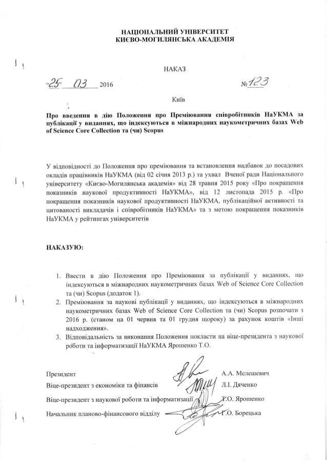 Положення про Преміювання співробітників НаУКМА за публікації у виданнях, що індексуються в міжнародних наукометричних базах