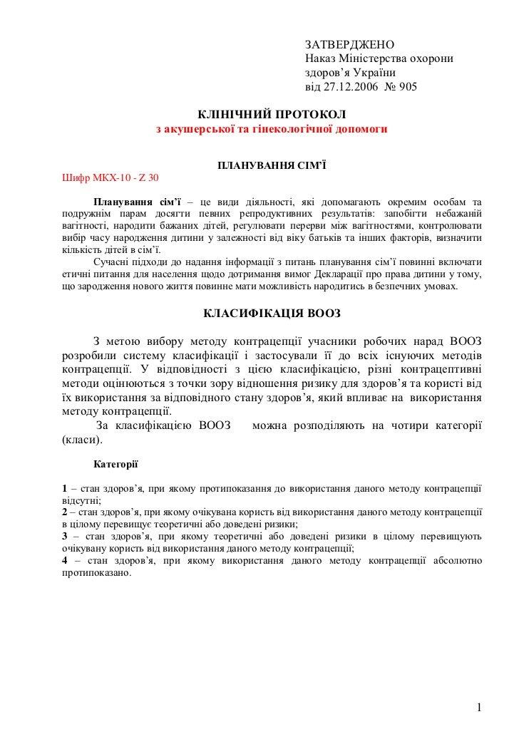 ЗАТВЕРДЖЕНО                                                    Наказ Міністерства охорони                                 ...