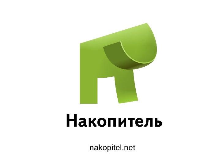 nakopitel.net